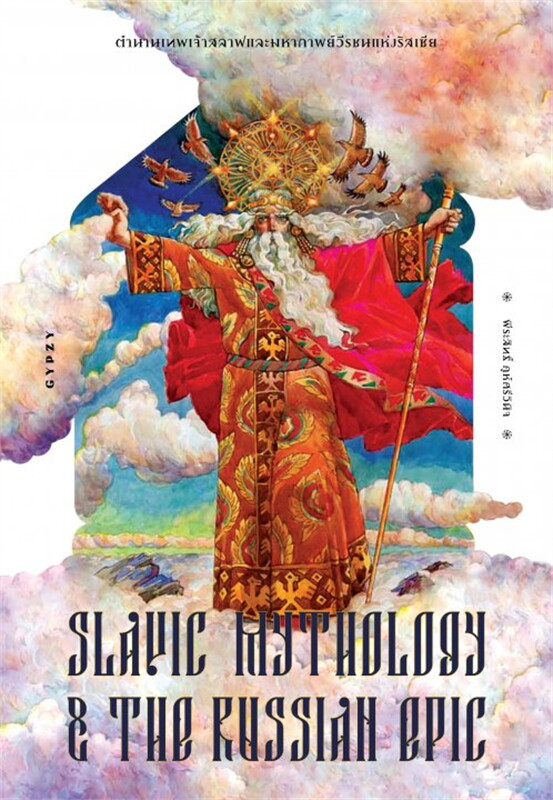 ตำนานเทพเจ้าสลาฟและมหากาพย์วีรชนแห่งรัสเซีย Slavic Mythology and the Russian Epic