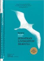 โจนาธาน ลิฟวิงสตันนางนวล JONATHAN LIVINGSTON SEAGULL