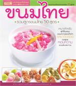 ขนมไทย รวมสูตรขนมไทย 50 สูตร