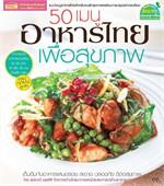 50 เมนูอาหารไทย เพื่อสุขภาพ