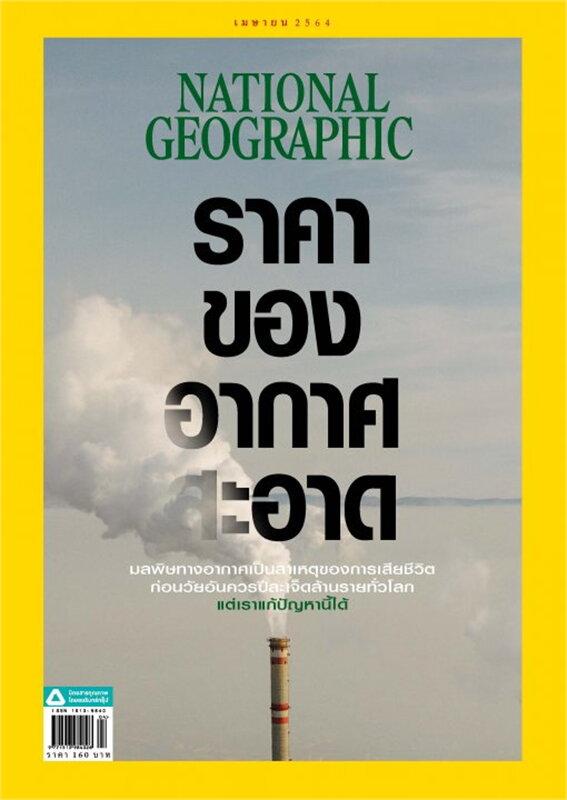 NATIONAL GEOGRAPHIC ฉบับที่ 237 (เมษายน 2564)