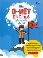 พิชิต O-NET ENG ม.6 เข้าใจง่ายสอบได้เต็ม 100