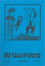 สามเกลอ ชุด วัยหนุ่ม เล่ม ๑๐