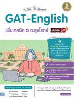แนะวิธีคิด พิชิตสอบ GAT-English เพิ่มเทคนิค + ตะลุยโจทย์ มั่นใจเต็ม 100