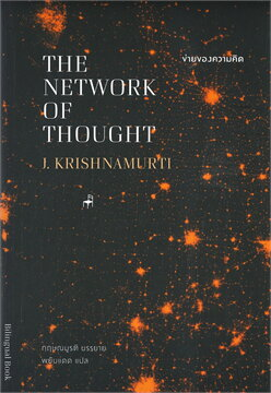 ข่ายของความคิด THE NETWORK OF THOUGHT