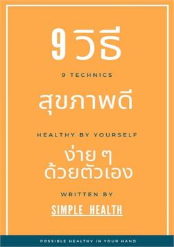 9 วิธีสุขภาพดีง่ายๆ ด้วยตัวเอง
