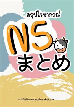 สรุปไวยากรณ์ภาษาญี่ปุ่น N5 Matome
