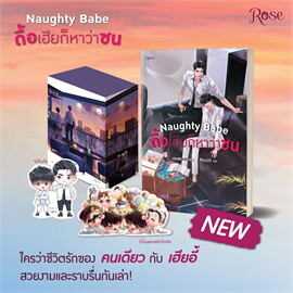 Naughty Babe ดื้อเฮียก็หาว่าซน + Vbox