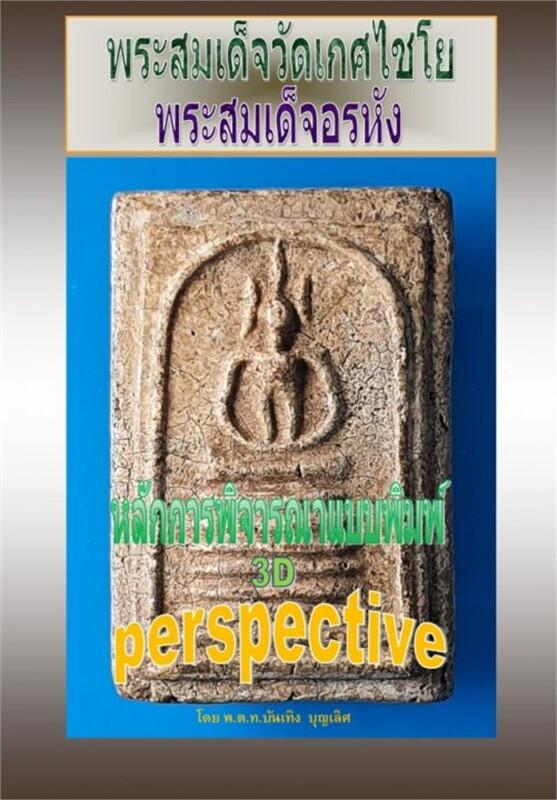 พระสมเด็จวัดเกศไชโย พระสมเด็จอรหัง หลักการพิจารณาแบบพิมพ์ 3 มิติ perspective