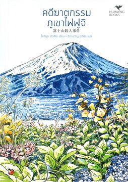 คดีฆาตกรรมภูเขาไฟฟูจิ