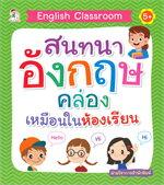 English Classroom สนทนาอังกฤษคล่องเหมือนในห้องเรียน (5+)