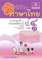 เก่ง ภาษาไทย ป. 4 เล่ม 1 (หลักสูตรปรับปรุง พ.ศ. 2560)