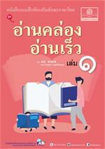 อ่านคล่อง อ่านเร็ว ภาษาไทย เล่ม 1