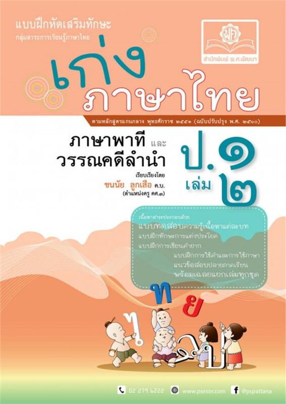 เก่ง ภาษาไทย ป. 1 เล่ม 2 (หลักสูตรปรับปรุง พ.ศ.2560)