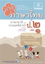 เก่ง ภาษาไทย ป. 2 เล่ม 1 (หลักสูตรปรับปรุง พ.ศ. 2560)