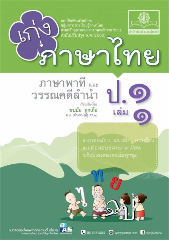 เก่ง ภาษาไทย ป. 1 เล่ม 1 (หลักสูตรปรับปรุง พ.ศ.2560)