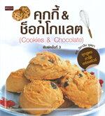 คุกกี้ & ช็อกโกแลต (Cookies & Chocolate พิมพ์ครั้งที่ 3)