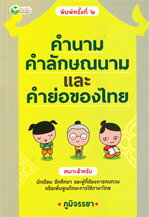 คำนาม คำลักษณนาม และคำย่อของไทย