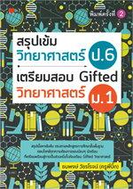สรุปเข้มวิทยาศาสตร์ ป.6 เตรียมสอบ Gifted วิทยาศาสตร์ ม.1 (พิมพ์ครั้งที่ 2)