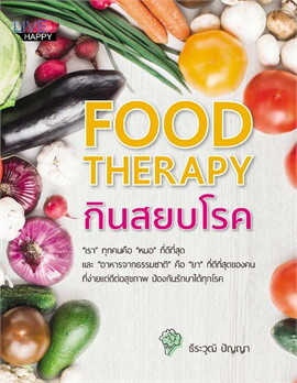 FOOD THERAPY กินสยบโรค