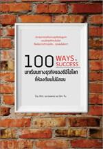 100 บทเรียนทางธุรกิจของซีอีโอโลก ที่ห้องเรียนไม่มีสอน