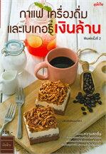 กาแฟ เครื่องดื่ม และเบเกอรี่เงินล้าน (พิมพ์ครั้งที่ 2)