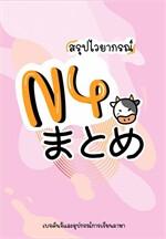 สรุปไวยากรณ์ภาษาญี่ปุ่น N4 Matome