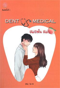 DENT VS MEDICAL หมอฟัน หมอ