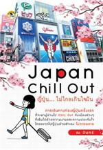 Japan Chill Out ญี่ปุ่น ไม่ไกลเกินใจฝัน