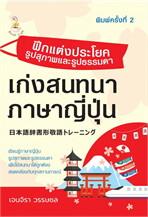 ฝึกแต่งประโยคสุภาพและรูปแบบธรรมดา เก่งสนทนาภาษาญี่ปุ่น