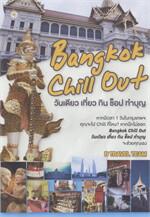 Bangkok Chill Out วันเดียว เที่ยว กิน ช็อป ทำบุญ