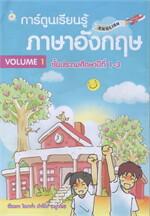 การ์ตูนเรียนรู้ภาษาอังกฤษ Volume 1 ชั้นประถมศึกษาปีที่ 1-3