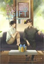 GIVE HIM AGIFT ของขวัญของเขา