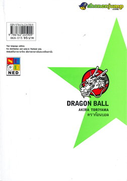 DRAGON BALL ดราก้อนบอล เล่ม 15
