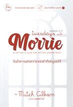 Tuesdays with Morries วันอังคารแห่งความทรงจำกับครูมอร์รี