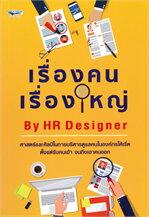 เรื่องคน เรื่องใหญ่ By HR Desingner