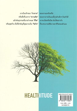 HEALTHITUDE (Healhy+Attitube) สุข (อุดม) คติ