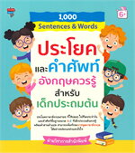 1,000 Sentences & Words ประโยคและคำศัพท์อังกฤษควรรู้สำหรับเด็กประถมต้น