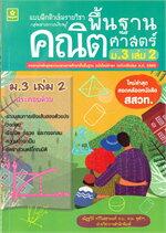 แบบฝึกติวเข้มรายวิชาพื้นฐานคณิตศาสตร์ ม.3 เล่ม 2