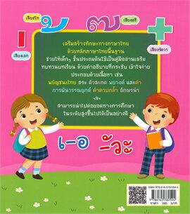 หลักภาษาไทยแบบเข้าใจง่าย ประถมต้น