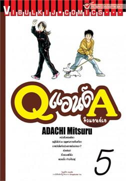 Q AND A คิวแอนด์เอ เล่ม 5