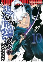 คุณชายซามูไร ผจญภัยสุดขอบโลก เล่ม 10 (จบ)