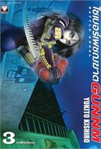 ไซเบอร์เพชฌฆาต GUNNM เล่ม 3