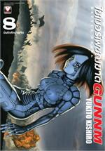ไซเบอร์เพชฌฆาต GUNNM เล่ม 8