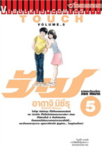 TOUCH เล่ม 5