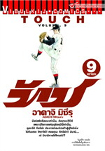 TOUCH เล่ม 9