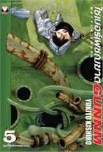 ไซเบอร์เพชฌฆาต GUNNM เล่ม 5