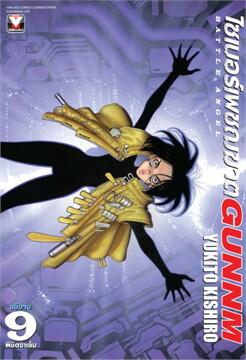 ไซเบอร์เพชฌฆาต GUNNM เล่ม 9 (จบ)