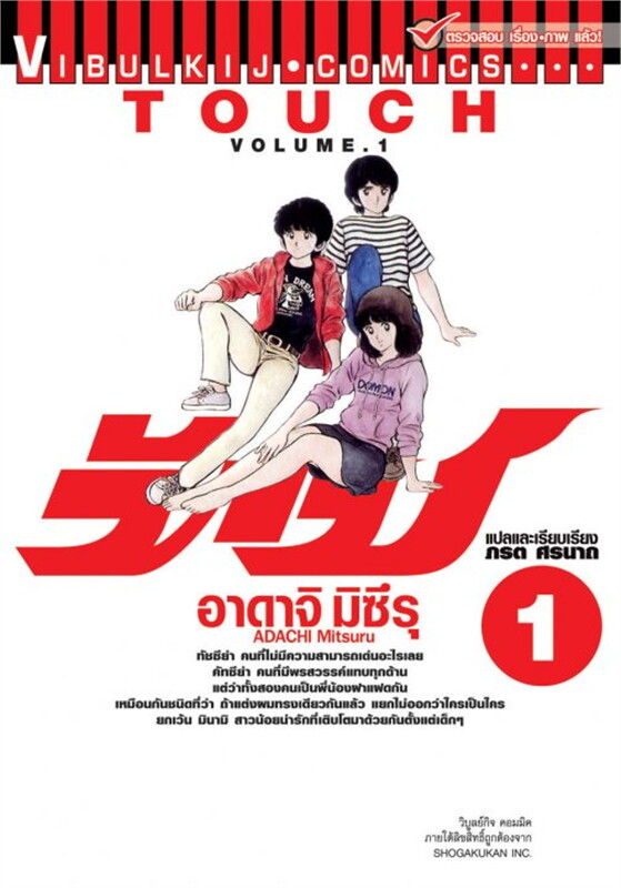 TOUCH เล่ม 1