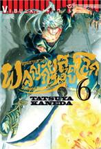 คุณชายซามูไร ผจญภัยสุดขอบโลก เล่ม 6
